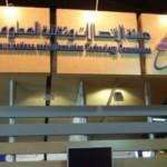 «هيئة الاتصالات» تحذر من الرسائل المصرفية المجهولة