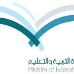 """""""التعليم"""" تنشئ مكاتب خدمة المعلمين ومتابعة معاملاتهم"""