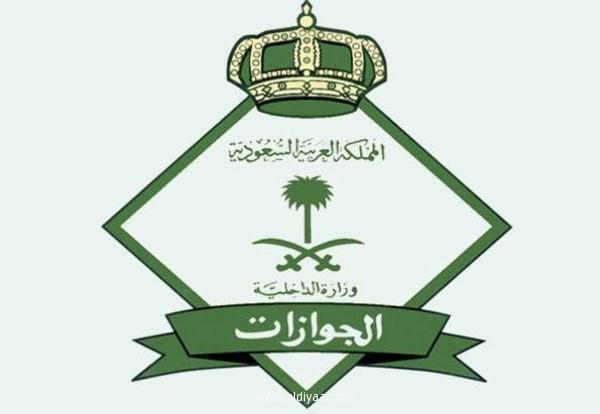 """""""الجوازات"""" تصدر 70 قراراً إدارياً بحق مخالفين لأنظمة الحج"""