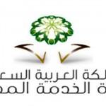 الخدمة المدنية: دعوة (3872) متقدماً على الوظائف التعليمية لمطابقة