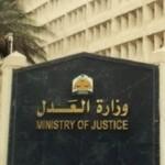 """""""العدل"""" توفر 7 خدمات رعاية لمنسوبيها في المملكة"""