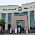 """""""الأحوال المدنية"""" توجه عدة نصائح للمواطنين المسافرين لدول مجلس التعاون"""