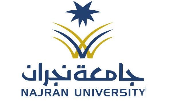 جامعة نجران تعلن عودة الدراسة حضوريًا في مقراتها