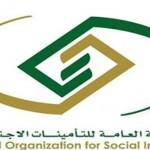 """""""التأمينات"""" تعلن آلية تمديد دعم العاملين السعوديين في المنشآت المتضررة من """"كورونا"""" لمدة 3 أشهر"""
