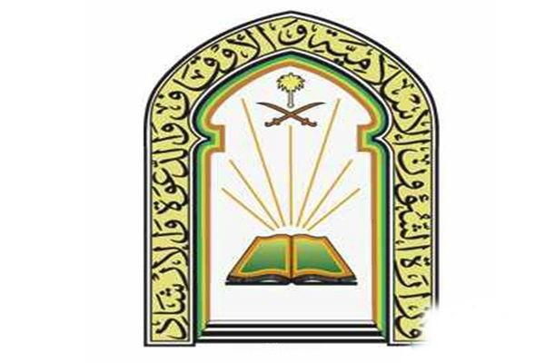 """""""الشؤون الإسلامية"""" تدشن برنامج خادم الحرمين الشريفين لتفطير الصائمين في جنوب أفريقيا"""