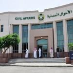 «الأحوال المدنية» تكشف الفئات المستهدفة من خدمة «تقدير»