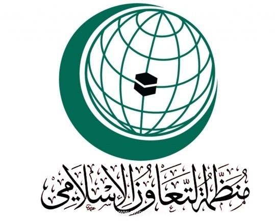 """""""التعاون الإسلامي"""" تدين تصريحات نتنياهو وترحب بدعوة المملكة لاجتماع طارئ"""