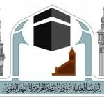 شؤون الحرمين: 1633 معتمر قطري أدوا المناسك بكل يسر وسهولة