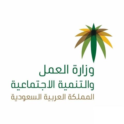 وزارة العمل: غرامة 20 ألف ريال عقوبة مخالفة قرار توطين قطاع الاتصالات