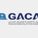 """""""الطيران المدني"""": إحلال مساعدي طيارين مواطنين بدلاً من الأجانب خلال 3 سنوات"""