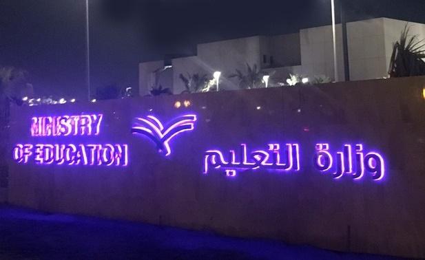 """""""التعليم"""" تنفي عزمها توظيف معلمين غير سعوديين في مدارس التعليم العام"""