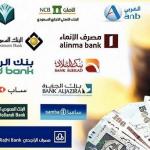 «البنوك»: لا تجميد لحسابات العملاء قبل إشعارهم