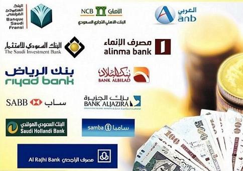 البنوك السعودية تنفي ما يتداول عن إقفال حسابات العملاء بسبب العنوان الوطني