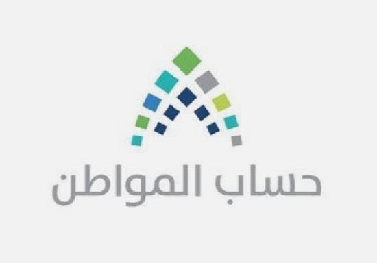 «حساب المواطن» يوضح من يشملهم إيداع الدفعة الثانية غدًا