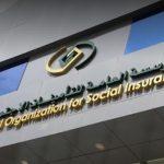 التأمينات الاجتماعية : 370 ألف متقاعد مستفيد من صرف بدل غلاء المعيشة