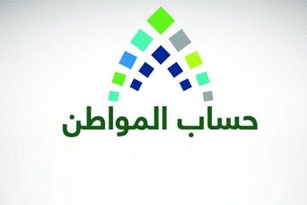 """الإعلان عن السياسات النهائية لـ""""حساب المواطن"""" والأسماء المستحقة للدعم خلال الأيام المقبلة"""
