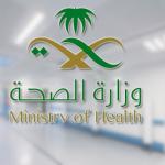 «الصحة» تعتزم نقل موظفيها إلى نظام التشغيل الذاتي