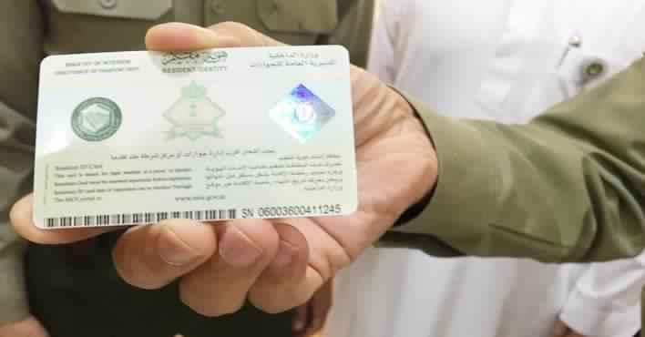 """الجوازات: يجب تسليم """"هوية مقيم"""" بعد 30 يوماً من انتهاء تأشيرة الخروج والعودة"""