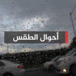 توقعات بهطول أمطار رعدية على عدد من مناطق المملكة