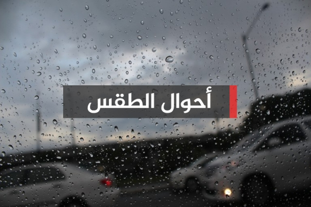 غدًا الخميس: أمطار رعدية وثلوج على هذه المناطق