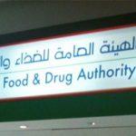 """""""الغذاء والدواء"""" تحظر استخدام كحل عيون""""عموري"""""""