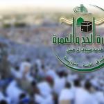 «وزارة الحج» ترحب بقدوم الأشقاء القطريين لأداء مناسك العمرة