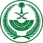 الداخلية تنفذ حكم القتل قصاصًا في أحد الجناة بالجوف