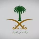 «أمن الدولة»: إدراج كيانين و11 اسماً داعماً لتنظيم القاعدة وداعش 