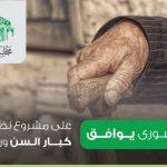 الشورى يوافق على مشروع نظام حقوق كبار السن ورعايتهم