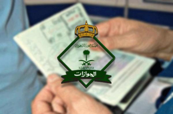"""""""الجوازات"""" تعلن عن وظائف شاغرة للسعوديات برتبة """"جندي"""""""