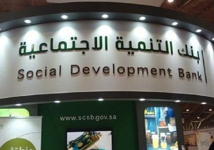 بنك التنمية الاجتماعية يكشف عن إطلاق عدد من المنتجات التمويلية الجديدة قريبًا