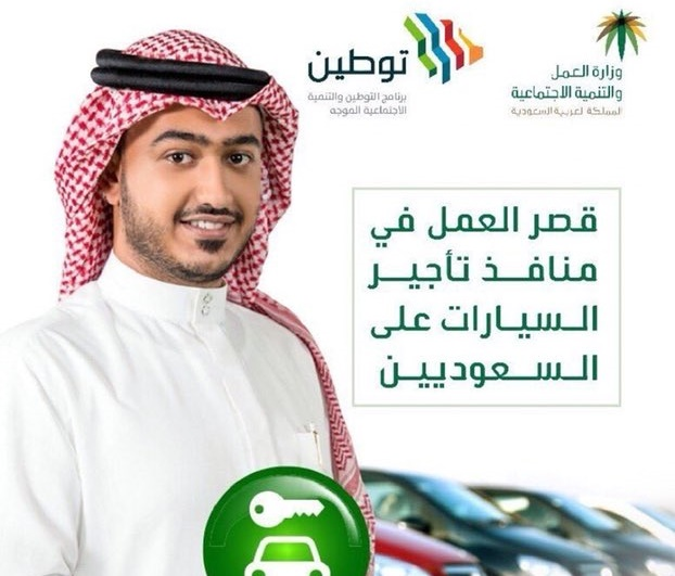 """""""العمل"""": تطبيق قرار قصر العمل في منافذ تأجير السيارات على السعوديين مطلع رجب المقبل"""