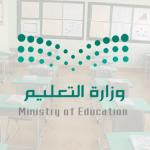 تفعيل خدمة الاعتراض الإلكتروني على نتيجة حركة النقل الخارجي للمعلمين