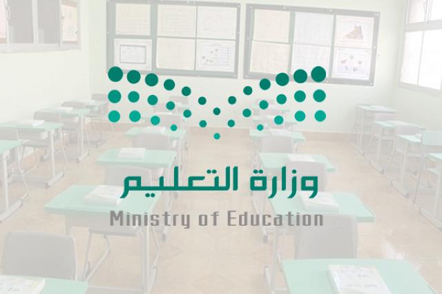 """بمشاركة منسوبيها.. """"التعليم"""" تعلن عن برنامج شامل لدعم """"تعداد 2020"""""""