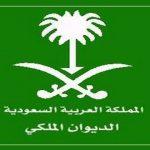 الديوان الملكي: وفاة الأمير تركي بن عبدالله آل سعود