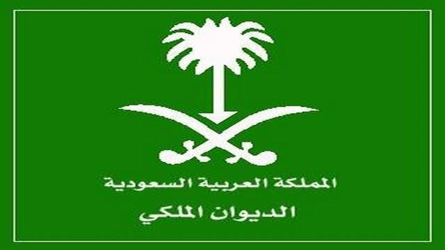 الديوان الملكي: وفاة الأمير بندر بن محمد بن عبدالرحمن بن فيصل