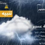 «الإنذار المبكر» يُحذِّر من تقلبات جوية في 4 مناطق