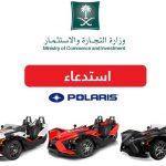 «التجارة» تستدعي مركبات «POLARIS / Slingshot» لخلل في تثبيت المقاعد