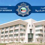 الأمن الكويتي يقبض على سعودي مطلوب لجهاز أمن الدولة
