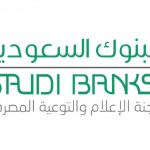 """""""البنوك السعودية"""" تحذر من تطبيقات وهمية تستهدف سرقة بيانات عملاء المصارف"""