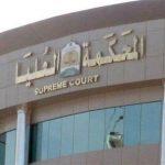 المحكمة العليا تعلن: غداً أول أيام عيد الفطر المبارك