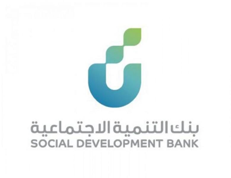 بشرى سارة من بنك التنمية الاجتماعية للمقترضين وذوي الدخل المنخفض