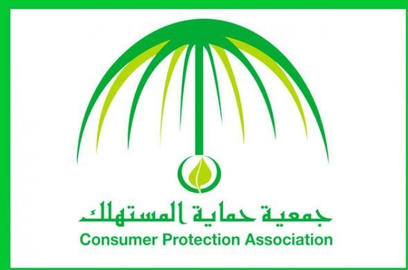 c9cb566e1951b حماية المستهلك تقدم نصائحها عند شراء منزل جاهز - صحيفة الديار ...