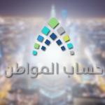 """""""حساب المواطن"""" يعلن صدور نتائج الأهلية لدفعة شهر مارس"""