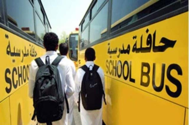 بالخطوات.. طريقة ورابط التسجيل في خدمة النقل المدرسي للطلاب