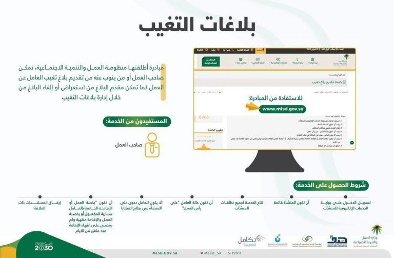 العمل تمنح الوافدين ميزة جديدة في مواجهة بلاغ الهروب الكيدي صحيفة الديار الإلكترونية