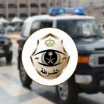 القبض على رجل وفتاة أشهرا السلاح على أحد سالكي الطرق بالطائف