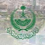 """إمارة مكة تدعو متضرري منع التجول للتسجيل للحصول على دعم حملة """"برًّا بمكة"""""""