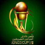 6 لقاءات غداً في دور الـ 64 لكأس خادم الحرمين الشريفين لكرة القدم
