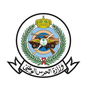 الحرس الوطني تعلن توفر وظائف على بند الأجور
